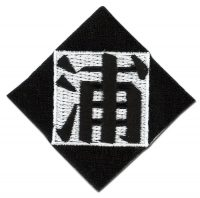 Bleach Urahara Symbol Embroidered Patch Patches